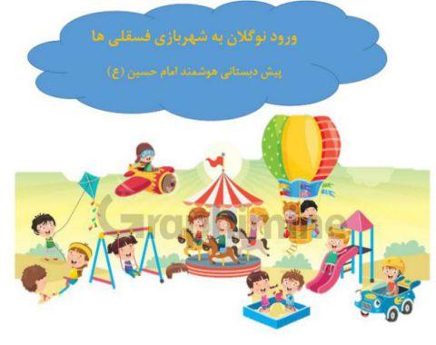 زنگ شادی نوگلان کلاس گل نیلوفر-مهرماه1399