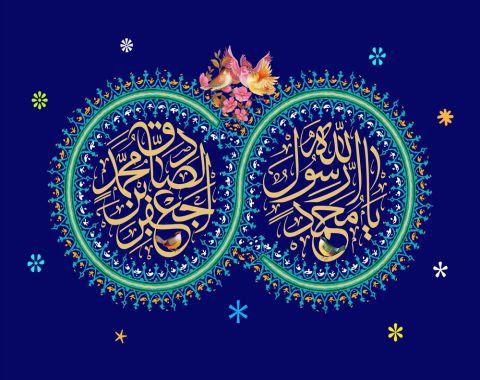 تبریک ولادت پیامبرمهربانی ها حضرت محمد(ص)