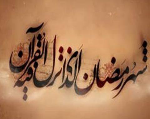 ماه رمضان ماه مهربانی وصبر