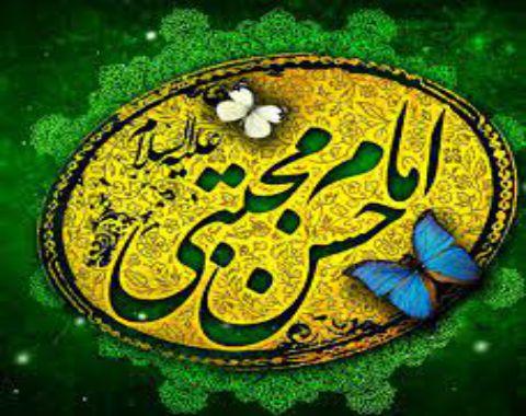 میلاد امام حسن مجتبی (ع)مبارک