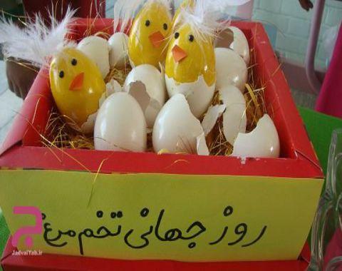 روز جهانی تخم مرغ 17 مهرماه 1400